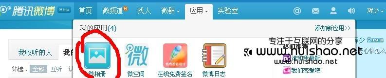 国内新浪、腾讯微博相册和百度相册