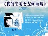 推荐纯爱小说:《我的完美女友何雨晴》结局、内容深刻评说