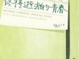 推荐纯爱小说:致我们终将逝去的青春