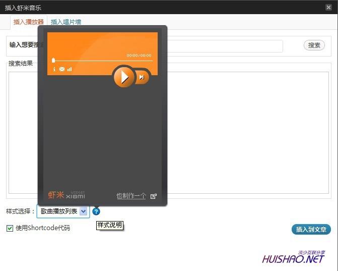 针对虾米音乐外链,一款可后台快捷插音乐的插件TinyMCE Xiami Music