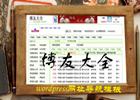 博友大全-wordpress网址导航模板