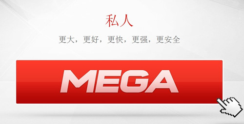 MEGA免费50G网络硬盘