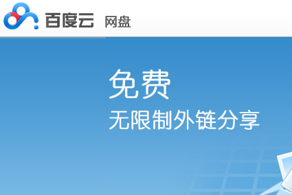免费外链网盘:百度云网盘的外链功能测试