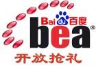 3月9日百度BAE正式开放注册,当天千元礼券狂送
