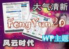 WordPress CMS主题:风云时代主题更新到2.0版(FengYun 2.0)