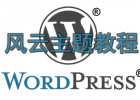 FengYun2.0风云时代wordpress主题详细设置教程