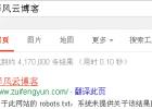 网站一定要慎用robots,不能出差错