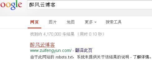 网站robots
