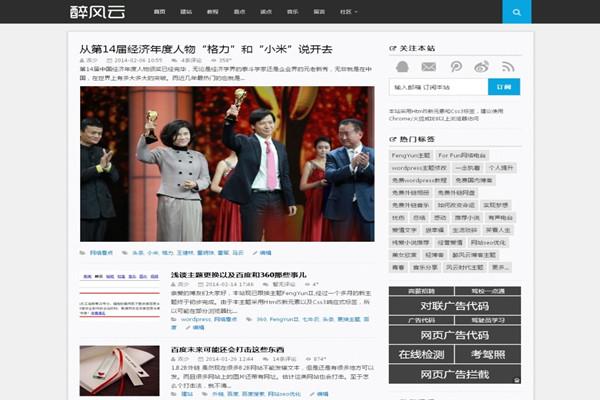 黑色简洁大气响应式Blog布局WP主题FengYunⅡ