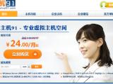 香港WordPress主机空间推荐——主机91