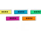 CSS3实现背景与按钮旋转错位代码