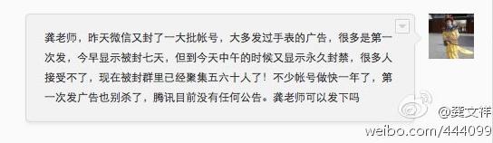 """【风云醉评】我觉得腾讯在逼死""""微信"""""""