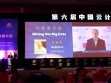 第六届中国云计算大会在京圆满落幕