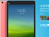 小米昨日发布安卓平板:凶多吉少