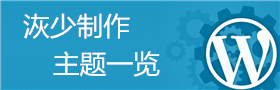 HuiShao发布的所有WP主题