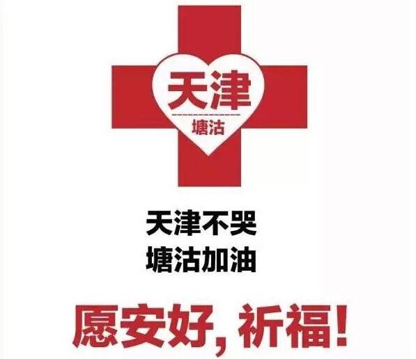 祈福天津拒绝谣言:大灾大难面前,请放善良一马