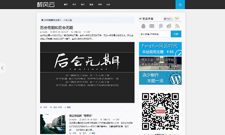 WP主题FengYunⅡ更新到Beta3版