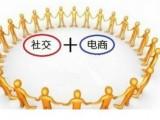 创业思路:做社交电商会比做淘宝更容易获取成功