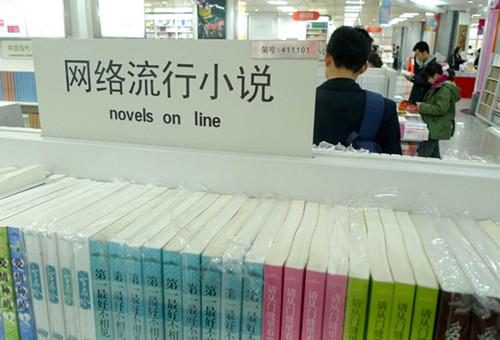 网络小说能否产生经典?