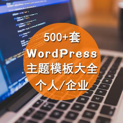 500+套WordPress主题模板大全