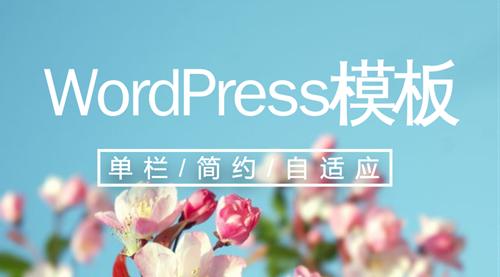 WAY-单栏简洁大气多功能响应式WordPress主题